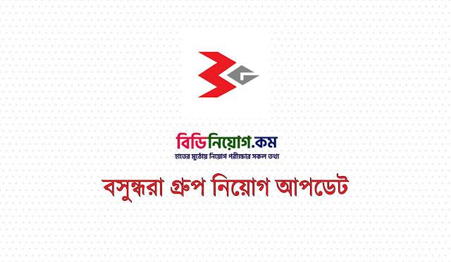 Bashundhara Group Job circular 2019 | Apply Process