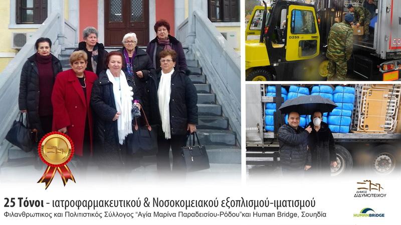 Δεύτερη δωρεά νοσοκομειακού εξοπλισμού - ιματισμού προς τον Δήμο Διδυμοτείχου