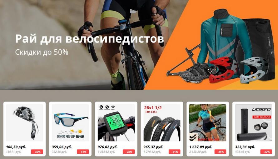 Рай для велосипедистов: скидки до 50% купить велосипеды запчасти и снаряжение