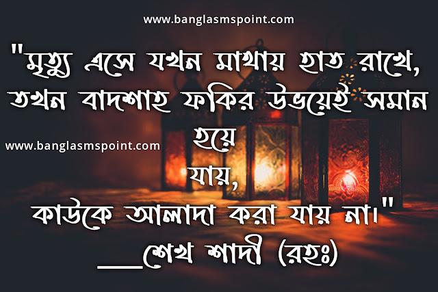 Bangla Islamic Photo