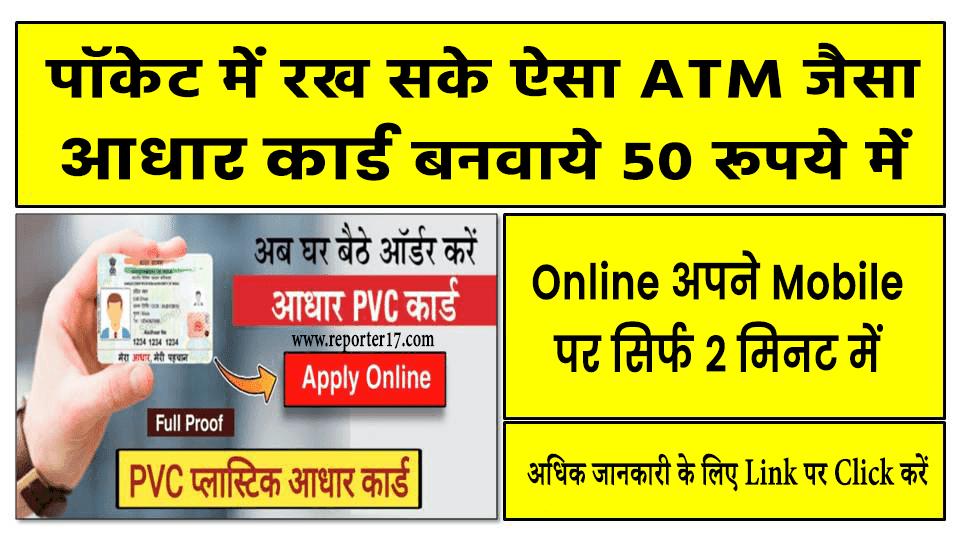 Order Online PVC adhaar Card