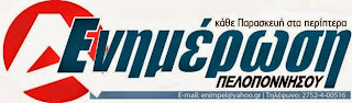Ενημέρωση Πελοποννήσου