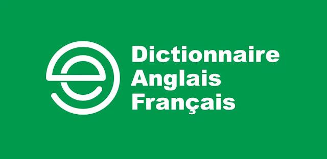 تنزيل قاموس ثنائي اللغة انجليزي فرنسي Dictionnaire Anglais Français - Erudite