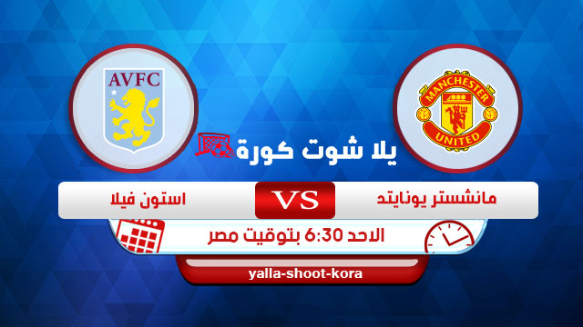 manchester-united-vs-aston-villa