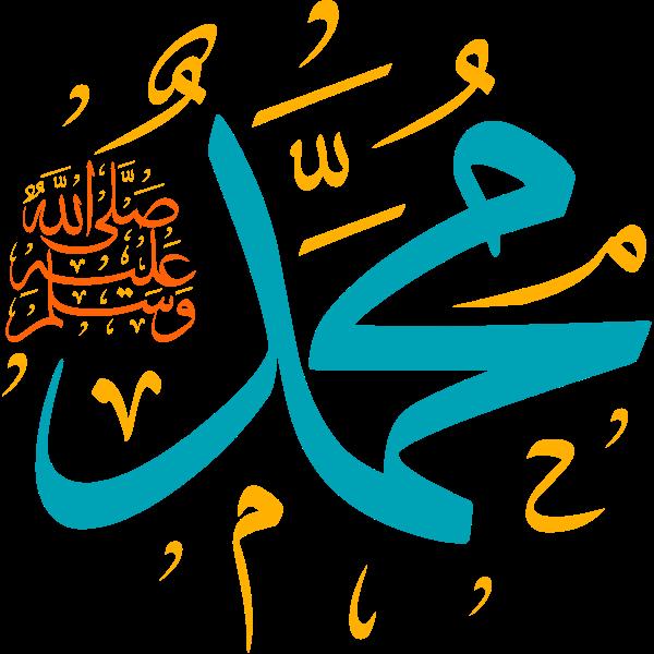 download muhamad salaa allah ealayh wasalm Arabic Calligraphy islamic illustration free svg