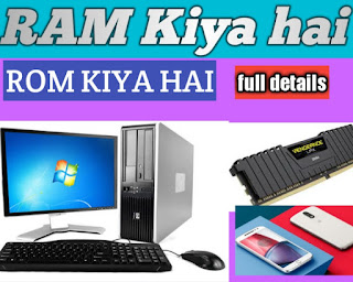 What is ram in Hindi?