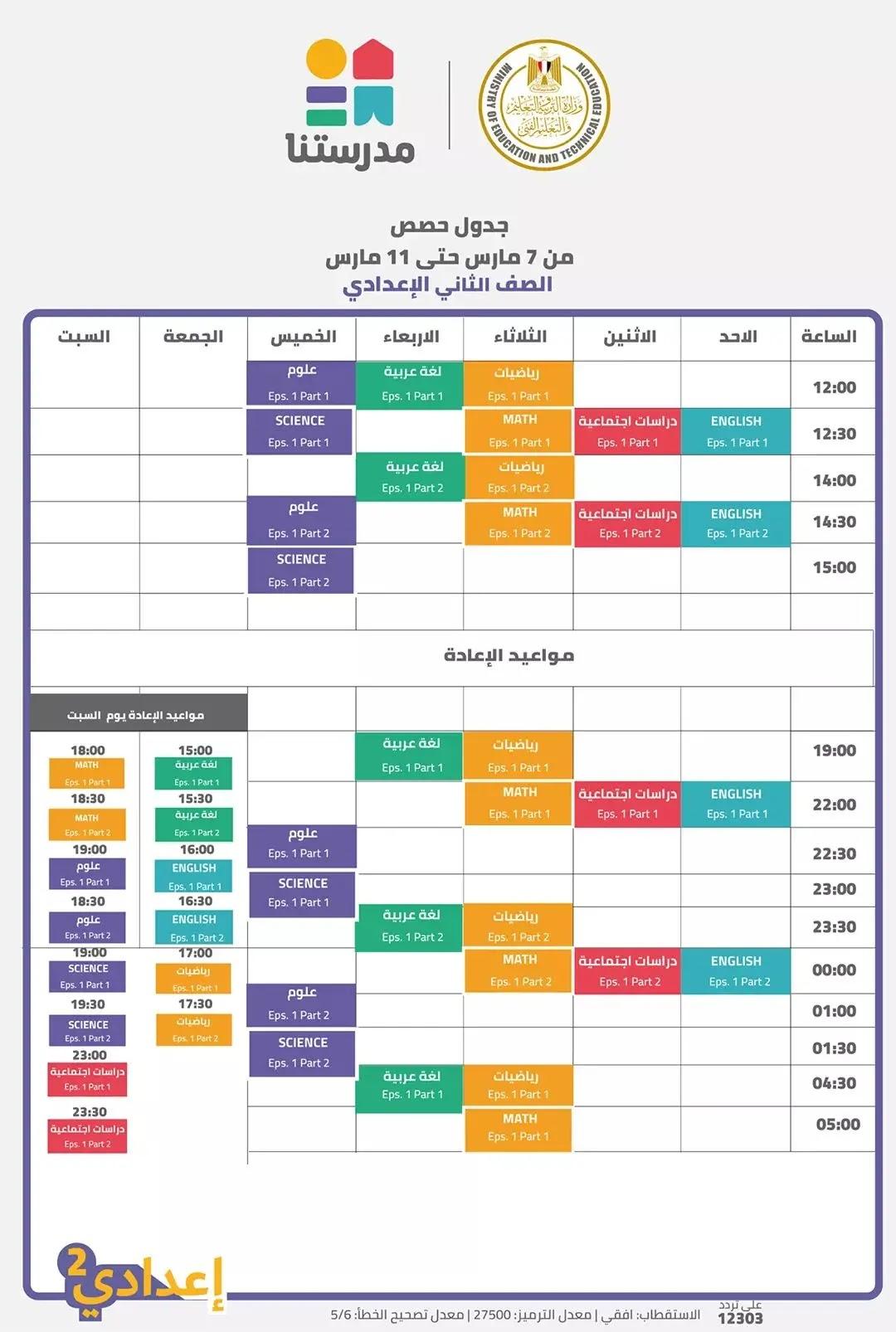 جدول قناة مدرستنا الصف الثاني الاعدادي الفترة 7 الي 11 مارس