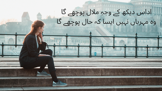 urdu shayri - poetry in urdu - two line poetry for fb and whats app status- udas shayri