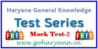 Haryana GK Online Mock Test-2 For HSSC Group-D & Other HSSC Exams