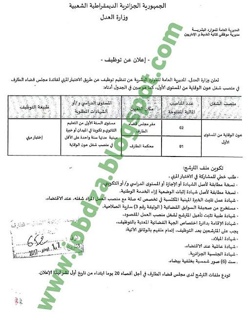 إعلان توظيف في مجلس قضاء ولاية الطارف