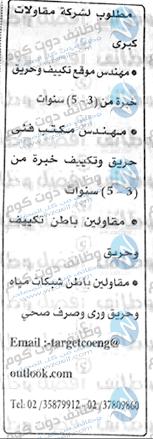 وظائف اهرام الجمعة 2-4-2021 | وظائف جريدة الاهرام الجمعة 2 ابريل 2021
