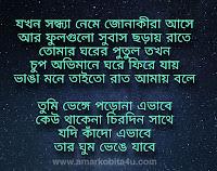 Bhenge Porona Ebhabe Lyrics