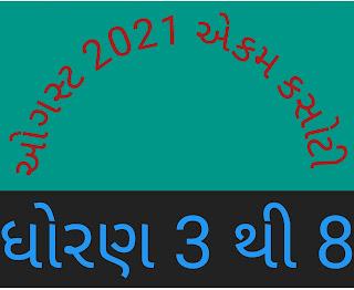Std 3 To 8 Unit Test(Ekam Kasoti) Paper August 2021|Std 3 To 8 August 2021 PAT Question Paper|Std 3 To 8 Second Unit Test 2021 For All Medium