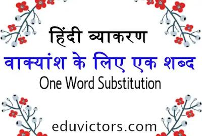 वाक्यांश के लिए एक शब्द -  हिंदी व्याकरण - कक्षा ८ / ९/ १० (Vakyansh Ke Liye Ek Shabd - Hindi Grammar)(#class9Hindi)(#class10Hindi)(#eduvictors)