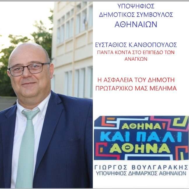 Αποτέλεσμα εικόνας για Ευστάθιος Ανθόπουλος