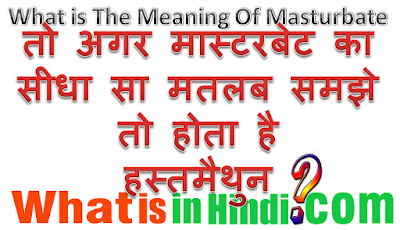 What is the meaning of masturbation in Hindi
