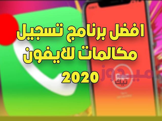 افضل برنامج تسجيل مكالمات للايفون 2020