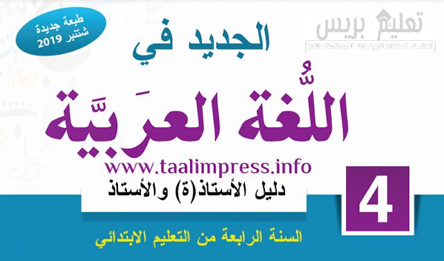 دليل الأستاذة والأستاذ الجديد في اللغة العربية للسنة الرابعة ابتدائي طبعة 2019