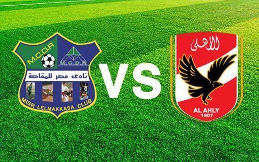 مشاهدة مباراة الأهلي ومصر المقاصة بث مباشر