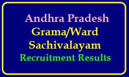 AP Grama Sachivalayam Results 2019 and Cut off marks 2019 AP Grama Sachivalayam Results 2019 expected soon: Know Expected Cut off Marks here AP Grama Sachivalayam Results & Cut off marks 2019 expected soon gramasachivalayam.ap.gov.in. Check AP Grama Sachivalayam expected cut off marks 2019 here. | AP Grama Sachivalayam Results 2019 –Qualify Marks, Expected Cutoff @ gramasachivalayam.ap.gov.in AP Grama Sachivalayam Results and Cut off marks 2019/2019/09/ap-grama-sachivalayam-results-2019-check-expected-cut-off-marks-here-gramasachivalayam.ap.gov.in.html