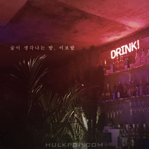 Lee Boram (SeeYa) – 술이 생각나는 밤 – Single