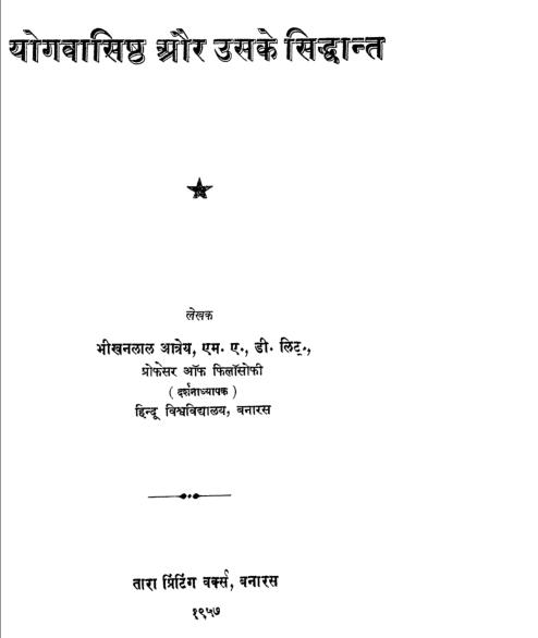 योगवासिष्ठ और उसके सिद्धांत भीखनलाल आत्रेय द्वारा पीडीऍफ़ पुस्तक | Yog Vashisht Aur Uske Siddhant By Bheekhan Lal Aatrey in Hindi PDF Free Download