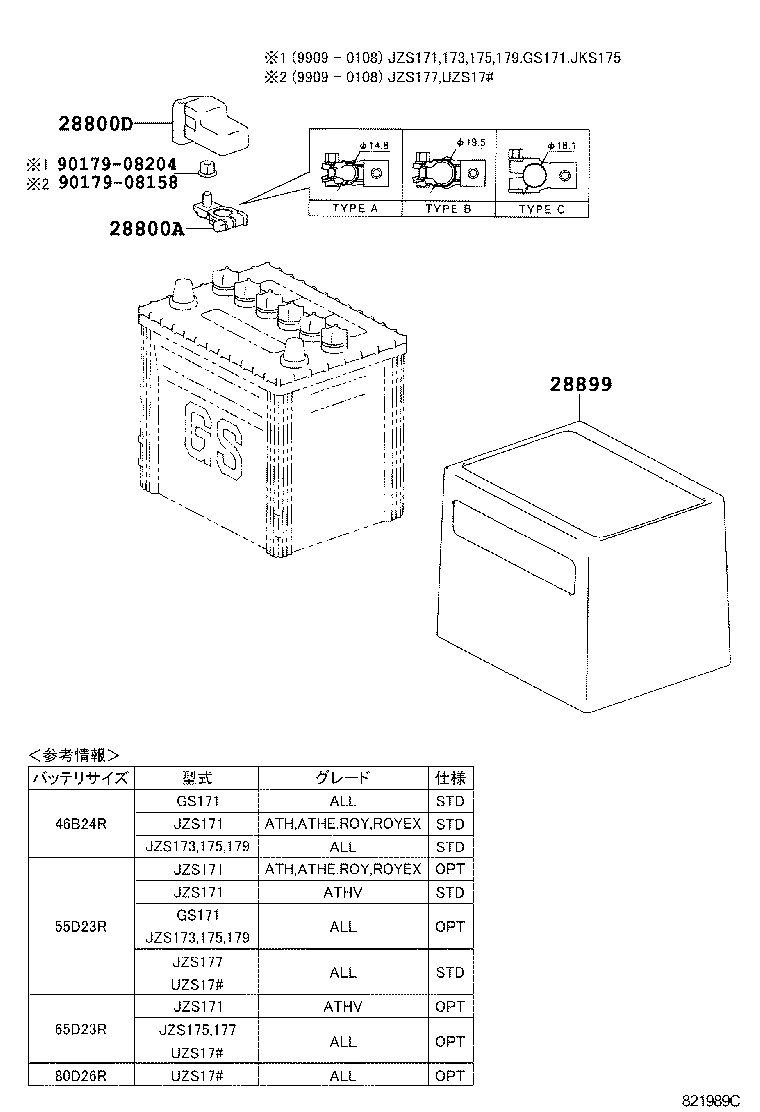 crown athlete battery diagram from parts catalogue showing part numbers
