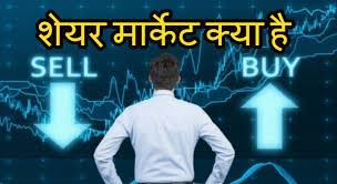 शेयर मार्केट क्या है गाइड कैसे ख़रीदे pdf download free २०१९