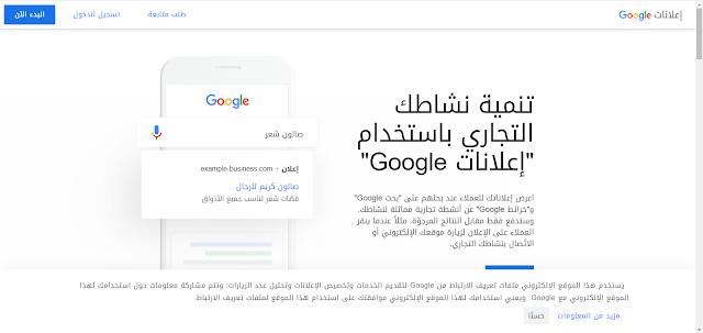 google adword american 2020