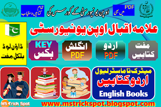 Download AIOU Urdu and English Medium Books in Pdf  [MsTrick Spot]