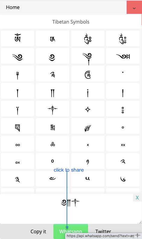 How to Share ༆༻༺ Tibetan Symbols On Whatsapp?