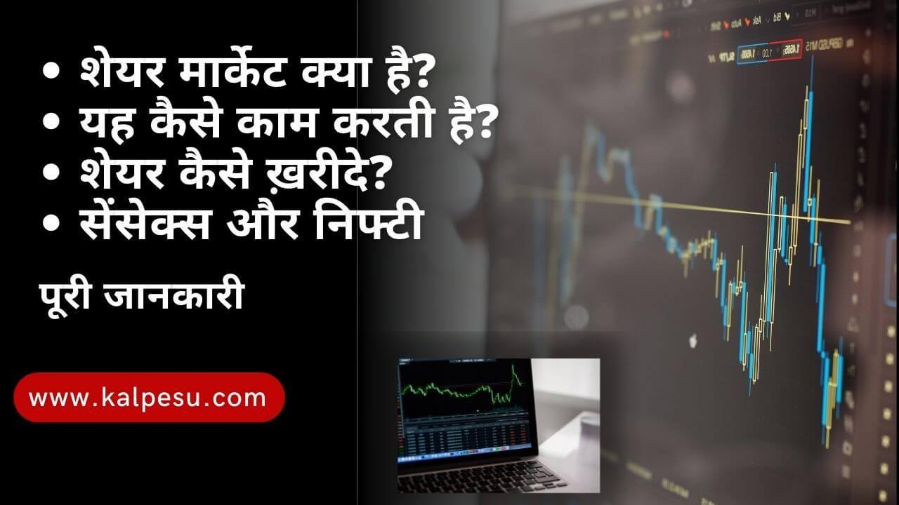 शेयर मार्केट क्या है? यह कैसे काम करती है? शेयर कैसे ख़रीदे? सेंसेक्स और निफ्टी