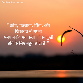 HINDIBest Quotes in Hindi | Motivational Quotes in Hindi