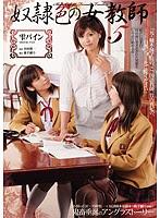 (Re-upload) RBD-260 奴隷色の女教師5 雫パイン
