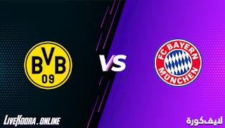 مشاهدة مباراة بوروسيا دورتموند وبايرن ميونخ بث مباشر بتاريخ 07-11-2020 في الدوري الالماني
