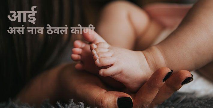 आई असं नाव ठेवलं कोणी - मराठी कविता | Aai Asa Naav Thevala Koni - Marathi Kavita