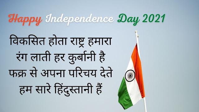Happy Independence Day Status, Quotes, Shayari In Hindi 2021 wishes