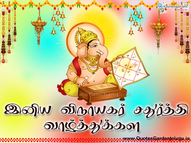 vinayagar chaturthi greetings wishes images in tamil font