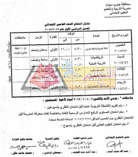 جدول امتحان نصف العام جنوب سيناء 2018 الصف الخامس الابتدائي