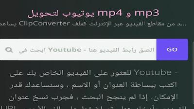 موقع تحميل من اليوتيوب  افضل 3 مواقع لتنزيل الفيديوهات من اليوتيوب