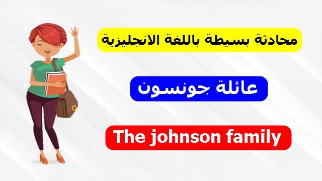 محادثة بسيطة باللغة الانجليزية بعنوان عائلة جونسون