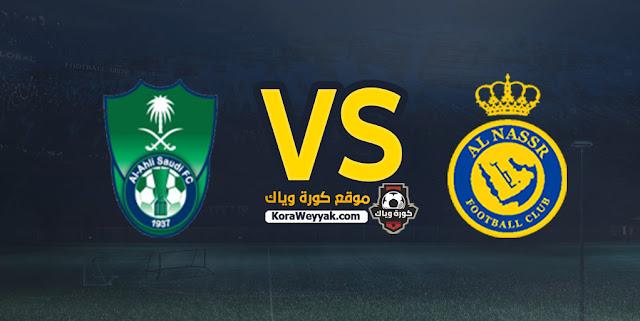 نتيجة مباراة النصر والأهلي اليوم السبت 12 ديسمبر 2020 في الدوري السعودي