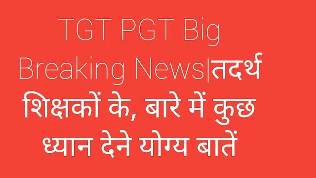 TGT PGT Big Breaking News|तदर्थ शिक्षकों के, बारे में कुछ ध्यान देने योग्य बातें| Tgt notification news