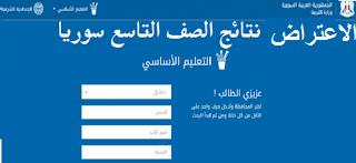 نتائج الاعتراض علي نتائج التاسع 2020 سوريا