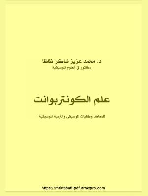 تحميل كتاب الكونتربوانت للدكتور محمد عزيز ظاظا للمعاهد و الكليات الموسيقى و التربية الموسيقية