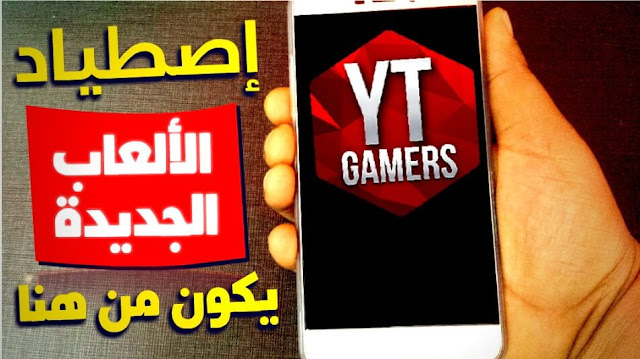 youtube gaming apk latest yt gaming apk