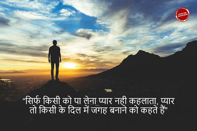 Motivational_Quotes_in_Hindi_on_Love_2