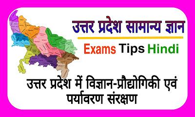 उत्तर प्रदेश में विज्ञान प्रौद्योगिकी, उत्तर प्रदेश की में पर्यावरण संरक्षण, UP Science Technology GK in Hindi, UP Technology related gk in hindi