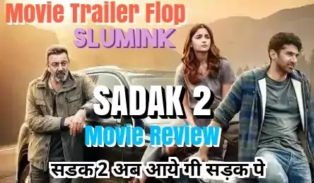 Sadak 2 Trailer पे पब्लिक का गुस्सा , Sadak 2 Movie Review in Hindi