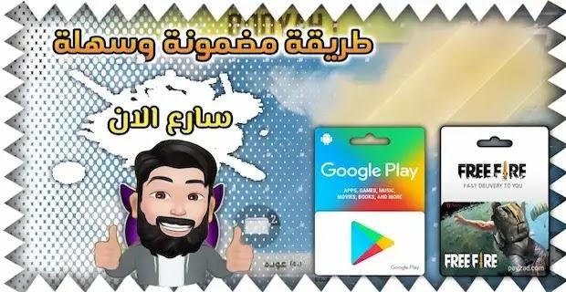 اكواد بطاقات جوجل بلاي امريكي مجانا 2021
